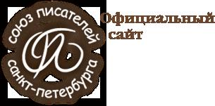 Союз писателей Санкт-Петербурга